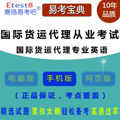 2017年国际货运代理从业考试(国际货运代理专业英语)易考宝典软件(手机版)