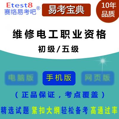 2017年维修电工(初级/五级)职业资格考试手机版
