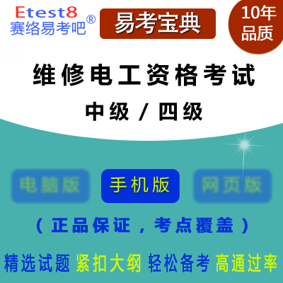 2018年维修电工(中级/四级)职业资格考试易考宝典手机版