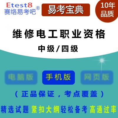 2017年维修(中级/四级)职业资格考试易考宝典手机版