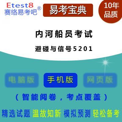 2019年内河船员考试(避碰与信号5201)易考宝典手机版