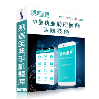 2017年中医执业助理医师考试(实践技能)易考宝典软件(手机版)