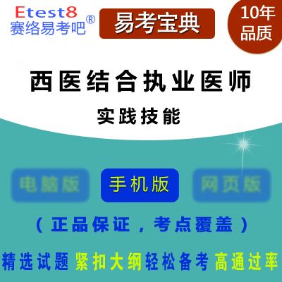 2017年中西医结合执业医师考试(实践技能)易考宝典软件(手机版)
