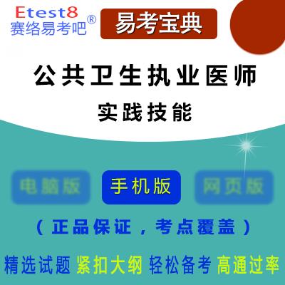 2019年公共卫生执业医师考试(实践技能)易考宝典手机版