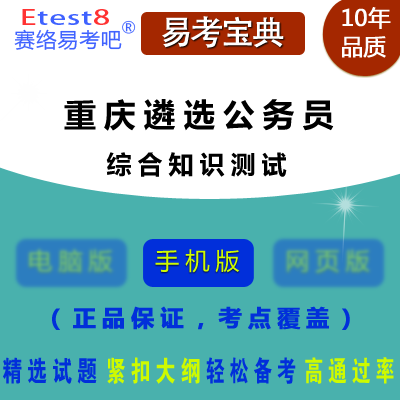 2017年重庆公开遴选公务员考试(综合知识测试)易考宝典手机版
