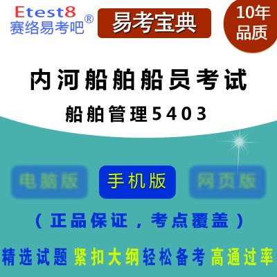 2017年内河船员考试(船舶管理5403)易考宝典手机版