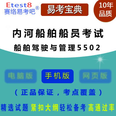2019年内河船员考试(船舶驾驶与管理5502)易考宝典手机版