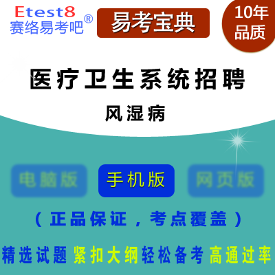 2019年医疗卫生系统招聘考试(风湿病)题库