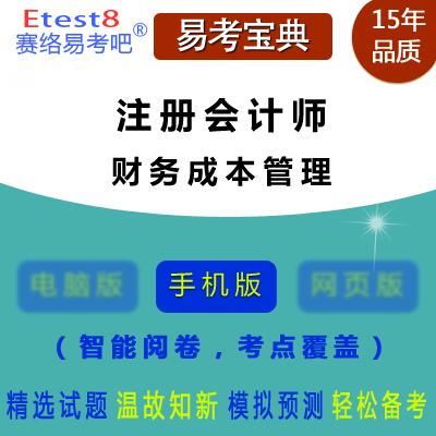 2019年注册会计师专业阶段考试(财务成本管理)易考宝典手机版