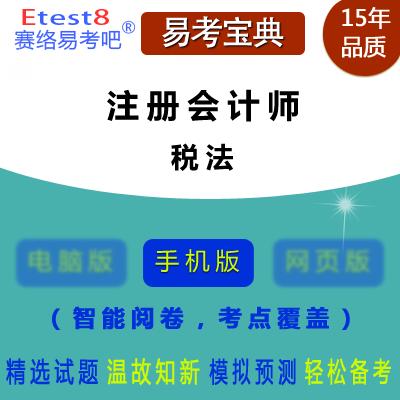 2019年注册会计师专业阶段考试(税法)易考宝典手机版