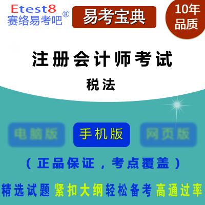 2017年注册会计师(税法)手机版