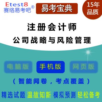 2019年注册会计师专业阶段考试(公司战略与风险管理)易考宝典手机版