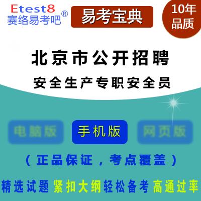 2017年北京市公开招聘安全生产专职安全员考试易考宝典软件(手机版)