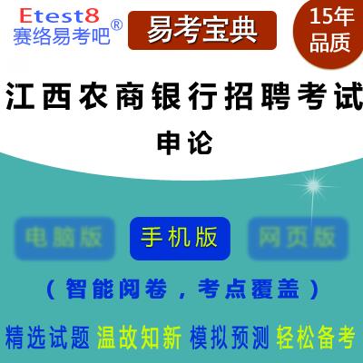 2019年江西农商银行招聘考试(申论)易考宝典手机版