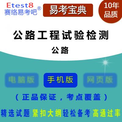 2015年公路工程试验检测人员考试(公路)易考宝典软件(手机版・旧版)