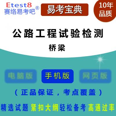 2015年公路工程试验检测人员考试(桥梁)易考宝典软件(手机版・旧版)