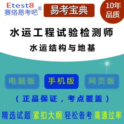 2019年水运工程试验检测师资格考试(水运结构与地基)易考宝典手机版