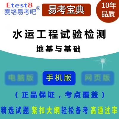 2015年水运工程试验检测人员考试(地基与基础)易考宝典软件(手机版・旧版)