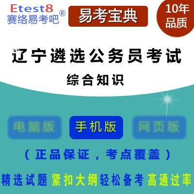 2017年辽宁公开遴选公务员考试(综合知识测试)题库