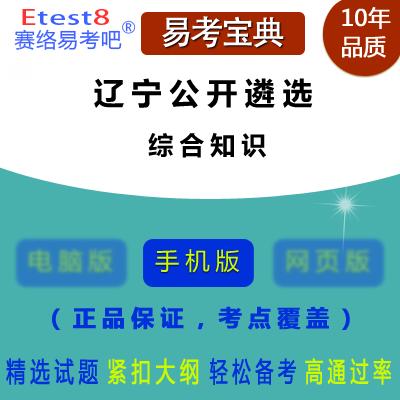 2019年辽宁公开遴选公务员考试(综合知识)易考宝典手机版