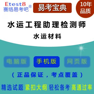 2019年水运工程助理试验检测师资格考试(水运材料)易考宝典手机版