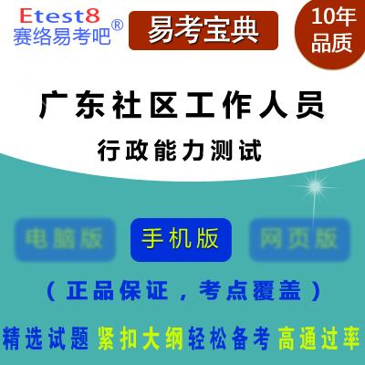 2017年广东社区专职安全员招聘考试(行政职业能力测验)手机版