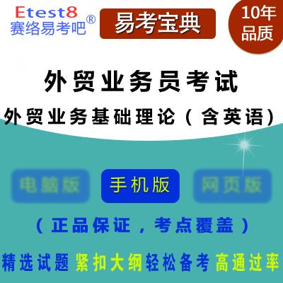 2018年全国外贸业务员考试(外贸业务基础理论(含英语))易考宝典手机版