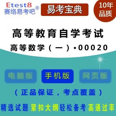 2017年高等教育自学考试《高等数学(一)・00020》易考宝典软件(手机版)