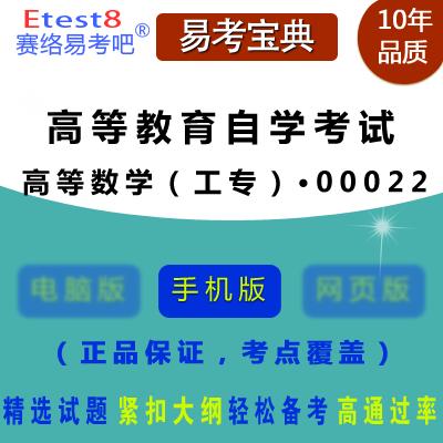 2017年高等教育自学考试《高等数学(工专)・00022》易考宝典软件(手机版)