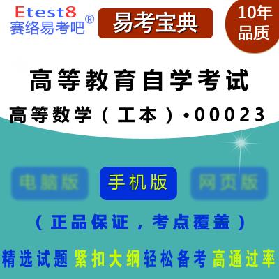 2017年高等教育自学考试《高等数学(工本)・00023》易考宝典软件(手机版)