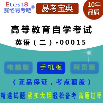 2017年高等教育自学考试《英语(二)・00015》易考宝典软件(手机版)