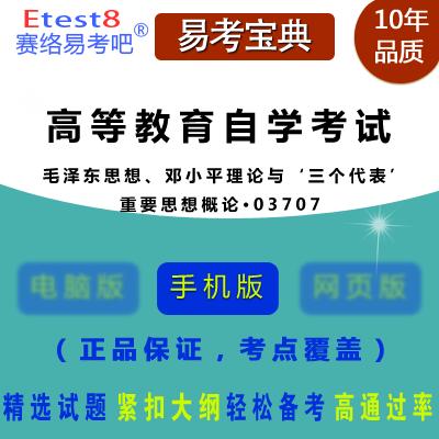 2018年高等教育自学考试《毛泽东思想、邓小平理论与'三个代表'重要思想概论・03707》易考宝典手机版