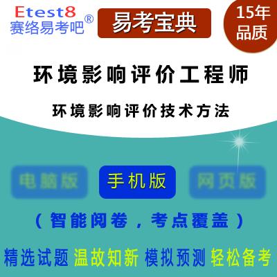 2019年环境影响评价工程师职业资格考试《环境影响评价技术方法》易考宝典手机版