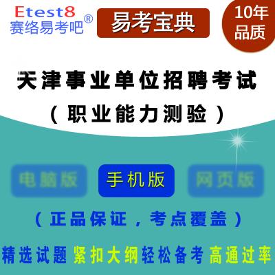 2017年天津事业单位招聘考试(职业能力测验)易考宝典软件(手机版)
