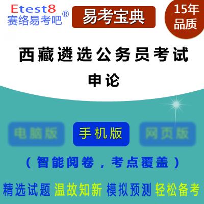 2019年西藏公开遴选公务员考试(申论)易考宝典手机版