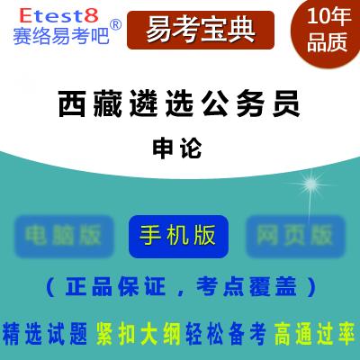 2017年西藏公开遴选公务员考试(申论)易考宝典手机版