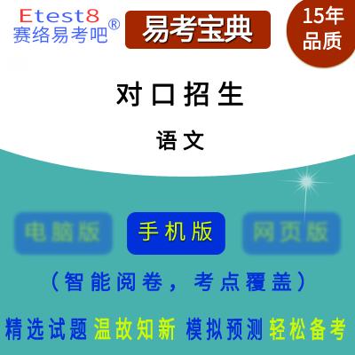2019年对口招生考试(语文)易考宝典手机版