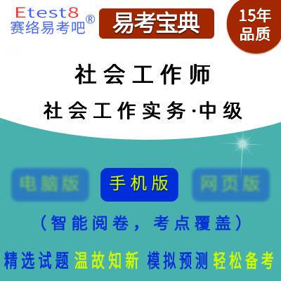 2019年社会工作师考试《社会工作实务(中级)》易考宝典手机版