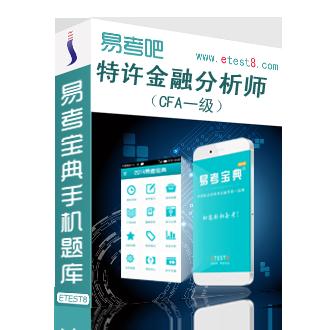 2015年特许金融分析师考试(CFA)一级易考宝典软件(手机版)