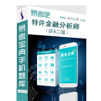 2015年特许金融分析师考试(CFA)二级易考宝典软件(手机版)