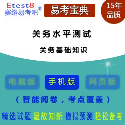 2019年关务水平测试(关务基础知识)易考宝典手机版