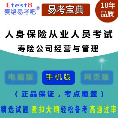 2017年中国人身保险从业人员资格考试《寿险公司经营与管理》题库