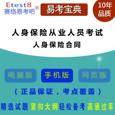 2018年中国人身保险从业人员资格考试《人身保险合同》易考宝典手机版