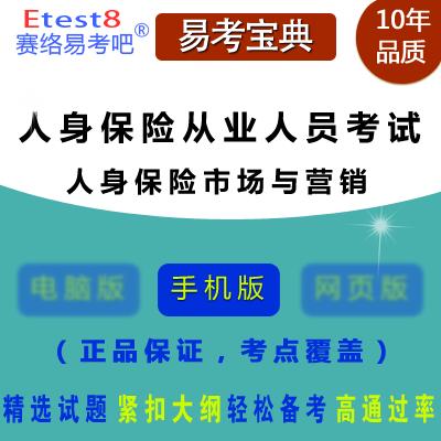 2018年中国人身保险从业人员资格考试《人身保险市场与营销》易考宝典手机版