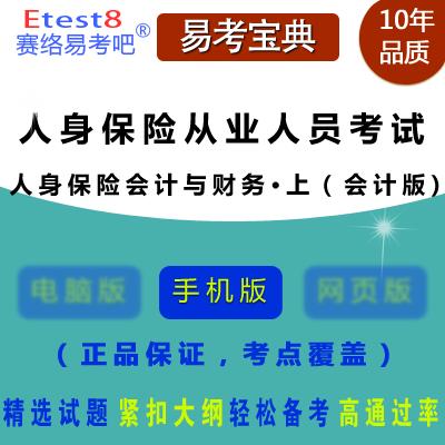 2018年中国人身保险从业人员资格考试《人身保险会计与财务・上(会计版)》易考宝典手机版