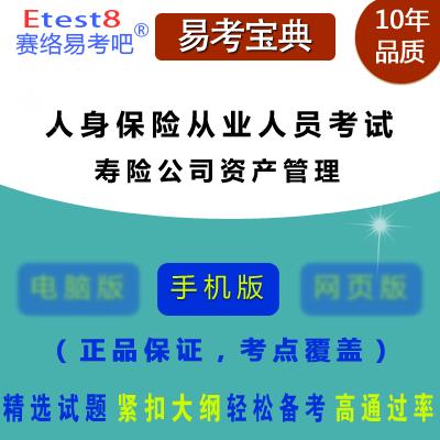 2017年中国人身保险从业人员资格考试《寿险公司资产管理》手机版