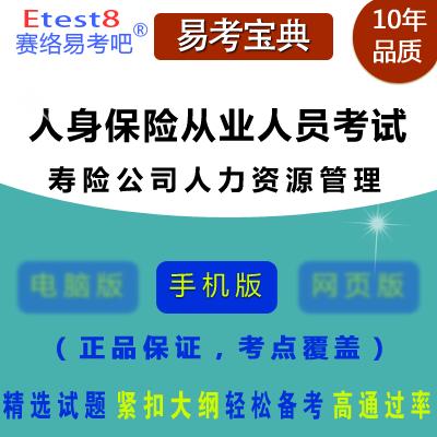 2018年中国人身保险从业人员资格考试《寿险公司人力资源管理》易考宝典手机版
