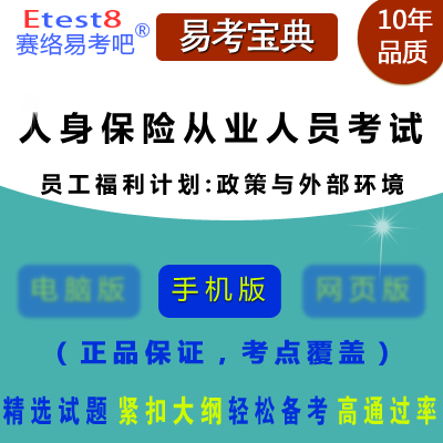 2017年中国人身保险从业人员资格考试《员工福利计划:政策与外部环境》手机版