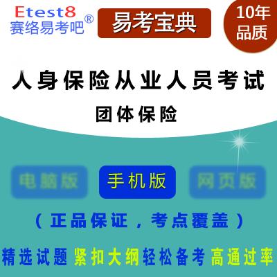 2018年中国人身保险从业人员资格考试《团体保险》易考宝典手机版