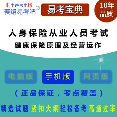 2018年中国人身保险从业人员资格考试《健康保险原理及经营运作》易考宝典手机版